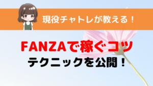 現役チャトレが教える【FANZAで稼ぐコツ】テクニックを公開!