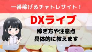 DXLIVE(DXライブ)チャットレディ【一番稼げます】