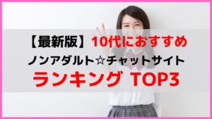 【10代におすすめ】ノンアダルト☆チャットサイト【ランキングTOP3】