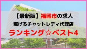福岡市のチャットレディ代理店ランキングTOP4
