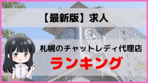 札幌チャットレディ代理店求人ランキング