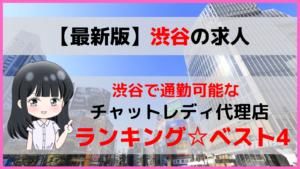 渋谷 チャットレディ代理店 おすすめ