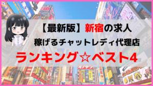 新宿でオススメ☆稼げる!チャットレディ代理店ランキング