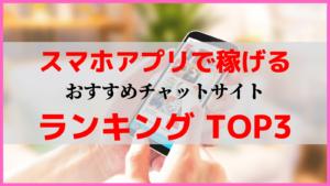 【スマホアプリで稼げる】チャットサイトランキング