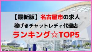 名古屋市のチャットレディ代理店ランキングTOP5